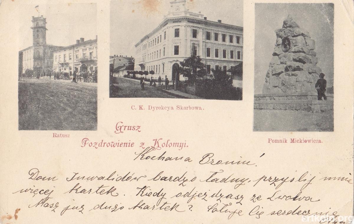 Рідкісна листівка (до 1904 - невідомий видавець)