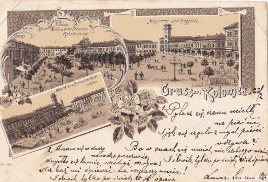 Рідкісна листівка невідомого видавця (до 1904)