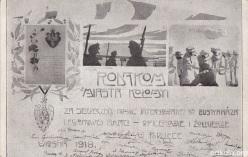 Допомога Коломиї Польському Легіону (Комітет Опіки Легіонів в Коломиї)