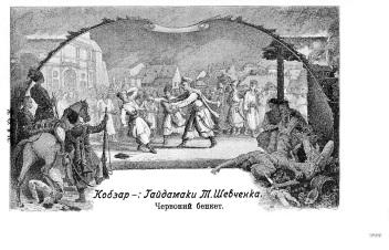 Гайдамаки Т. Шевченка (Оренштайн, видано в Коломиї)