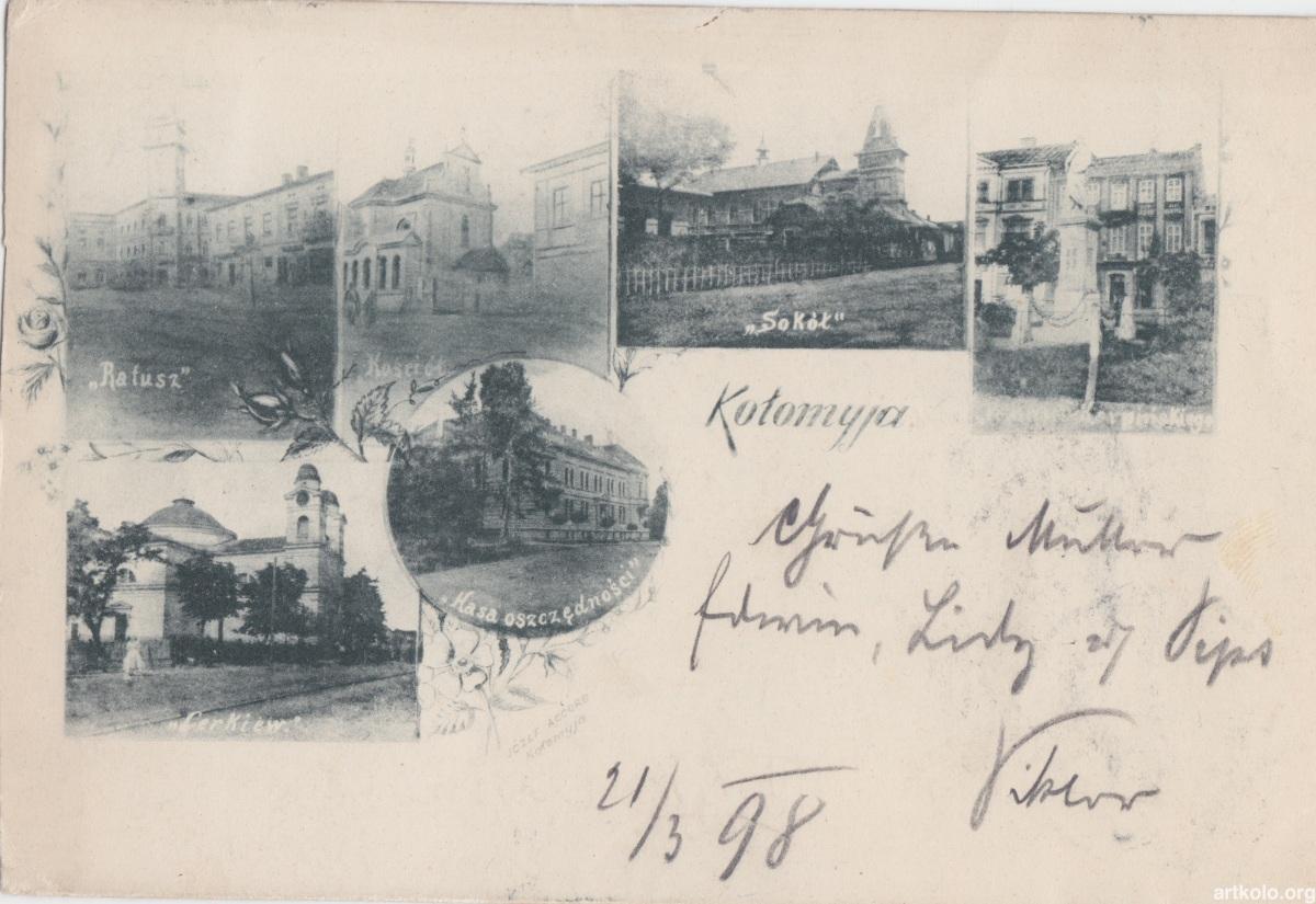 Коломия (до 1904 - Аккорд - листівка пройшла пошту в березні 1898) Kolomea