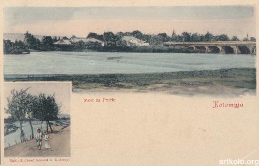 Міст над Прутом (до 1904р. - Аккорд)