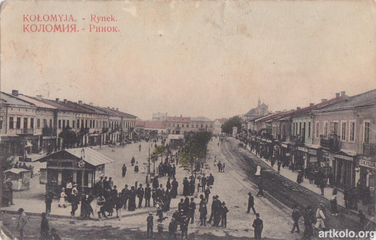 Ринок (Бард, Тернопіль) Коломия – Kolomea - Kołomyja