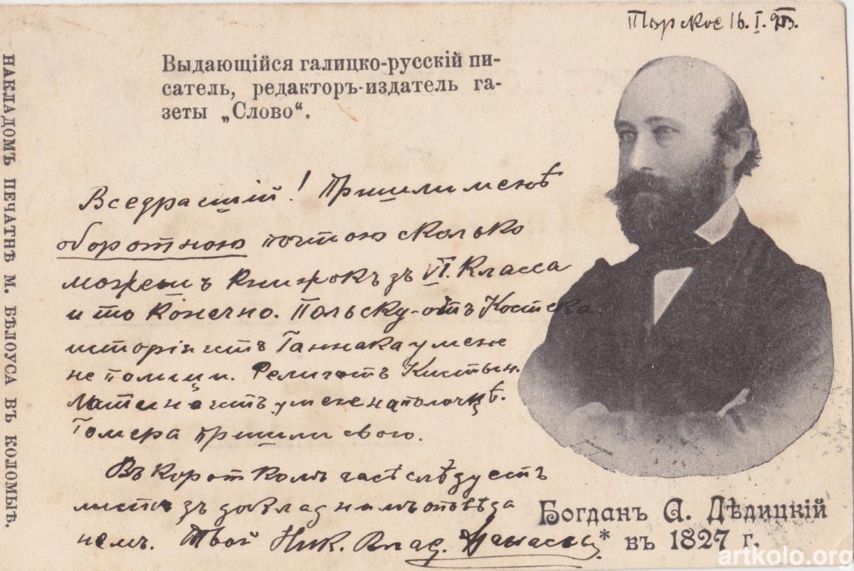 """Богдан Дідицький, редактор газети """"Слово"""" (до 1904 - Білоус)"""