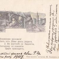 Москвофіли