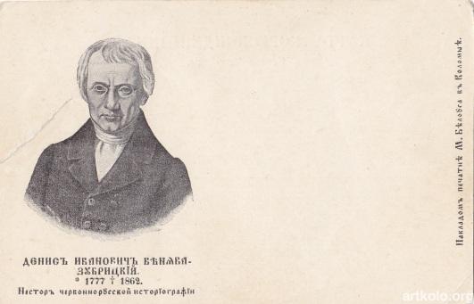 Зубрицький, історик-москвофіл (Білоус)