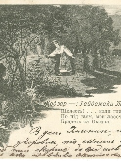 Гайдамаки (видано до 1904, Оренштайн)