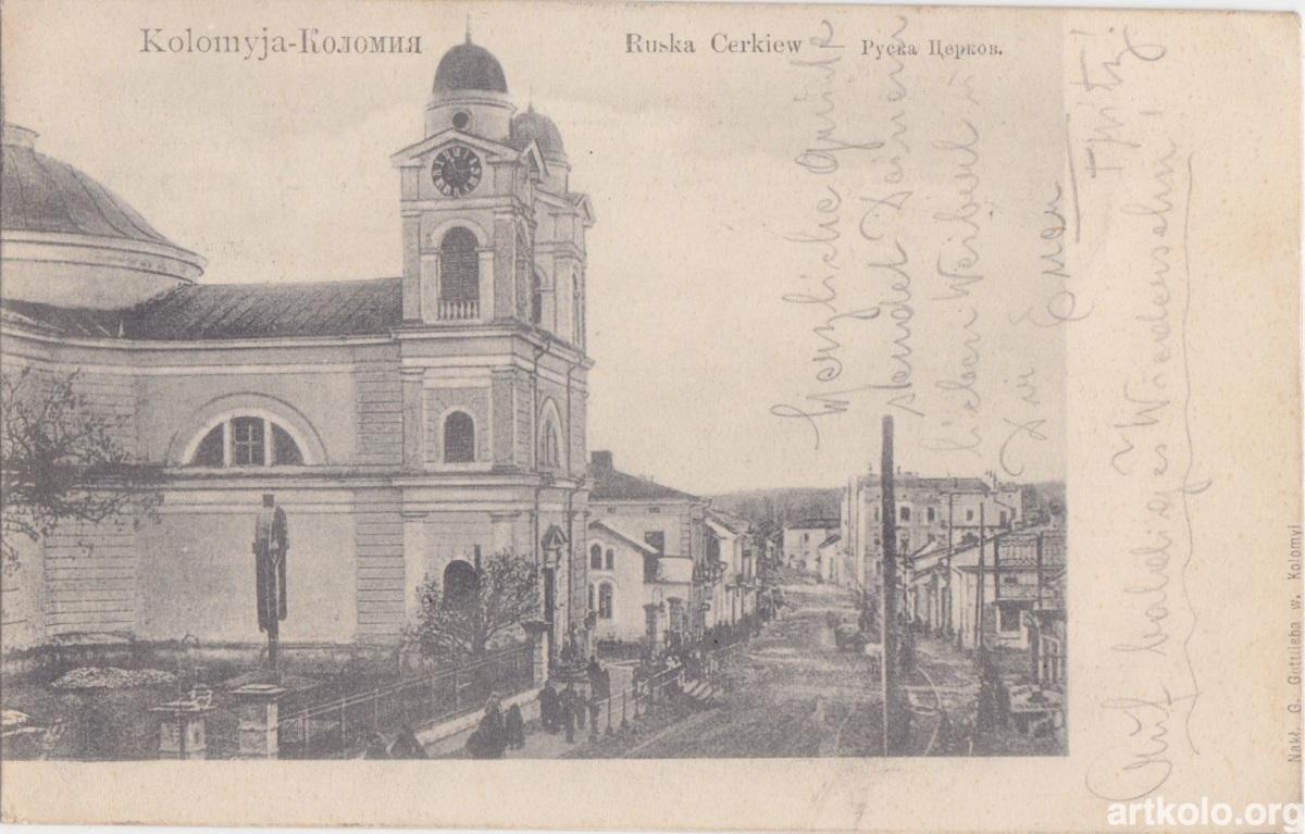 Руська Церква (Готліб) Коломия – Kolomea - Kołomyja