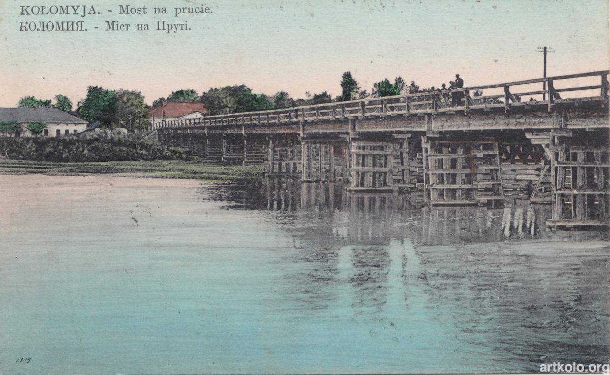 Міст над Прутом (листівка дат. 1910р. - Готтліб)