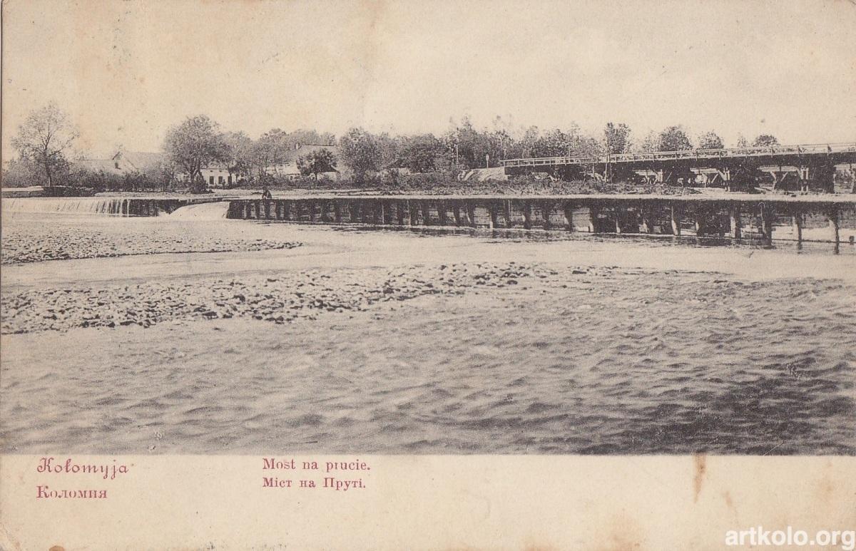 Міст над Прутом (листівка датована 1909р. - Готтліб)