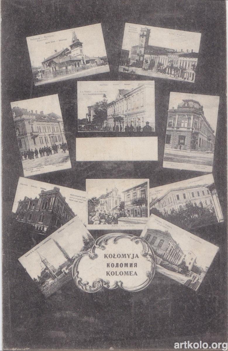 Коломия (Гюнзберг) Kolomea Kołomyja