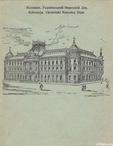 Рідкісна листівка - проект Народного Дому, частина недобудована