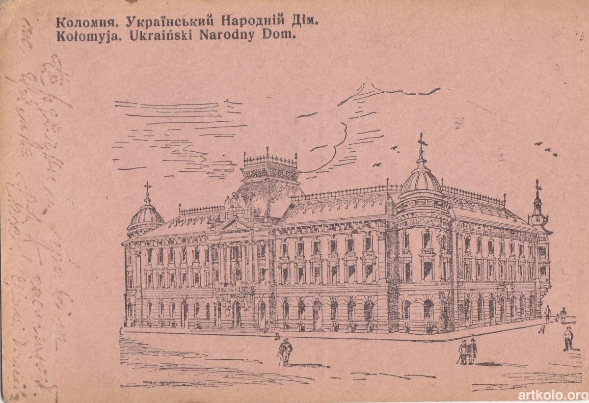 Рідкісна листівка - проект Народного Дому, частина недобудована (Наклад Українського Народного Дому)