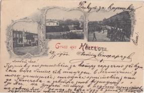 Коломия (до 1904 - видавець невідомий - листівка пройшла пошту 1900р) Kolomea
