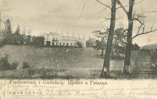 Привіт з Гвіздця (до 1904 - Оренштайн)