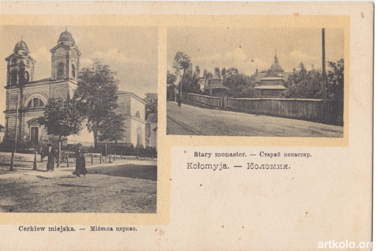Міська церква - зліва (Оренштайн) Коломия – Kolomea - Kołomyja