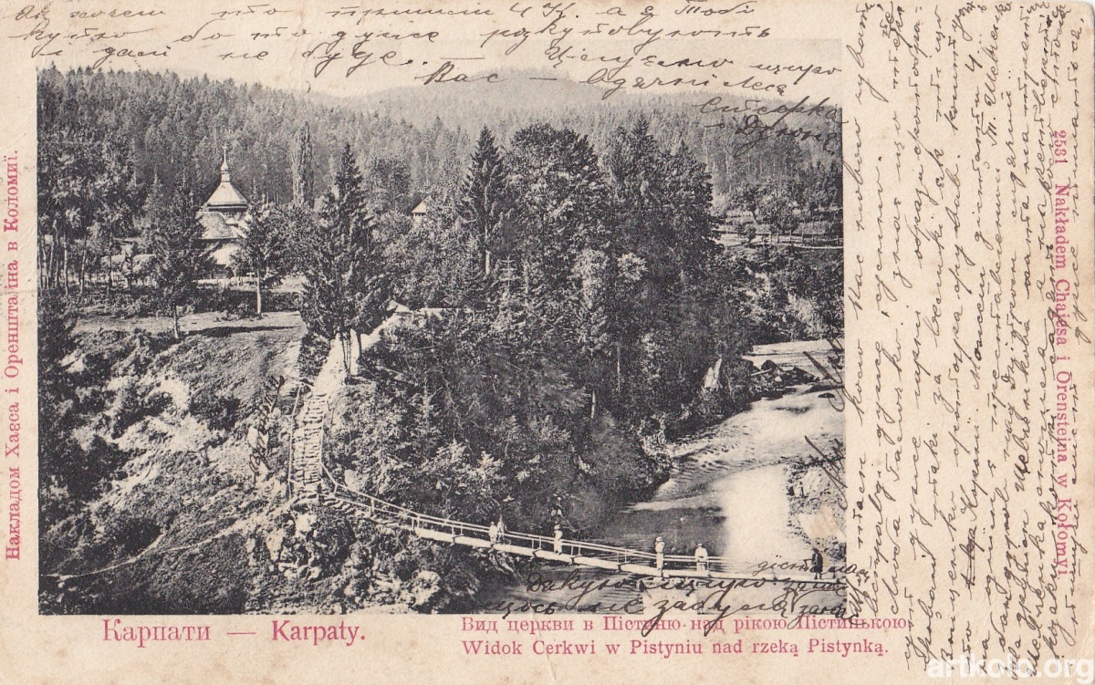 Церква над Пістинькою до 1904 - (Хаєс, Оренштайн)
