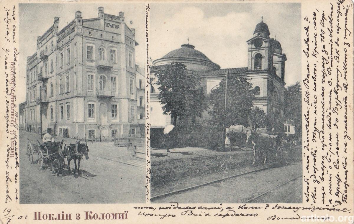 Поклін з Коломиї (до 1904р. - Оренштайн)