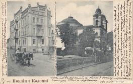 Друкарня Білоуса зліва (до 1904 - Оренштайн)