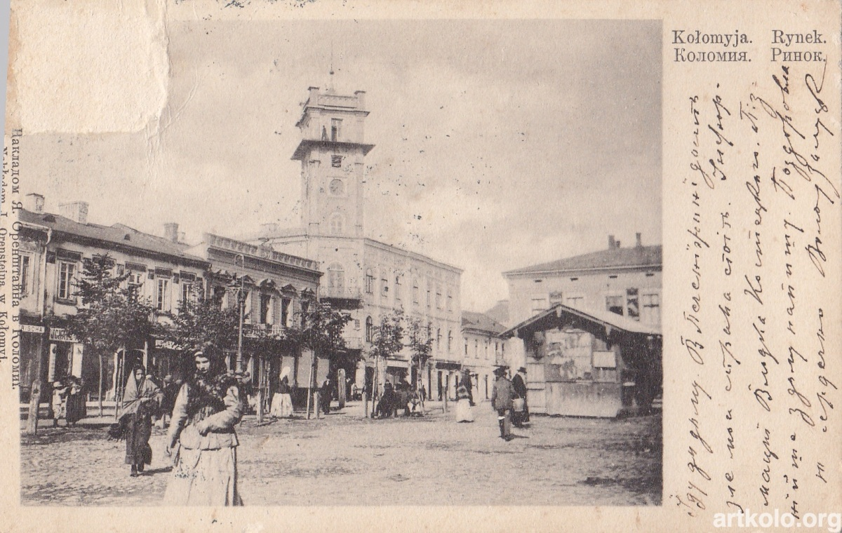 Рідкісна листівка (до 1904 - Оренштайн)