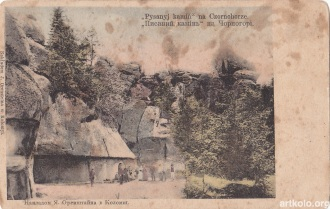 Писаний Камінь у Чорногорі (Оренштайн)