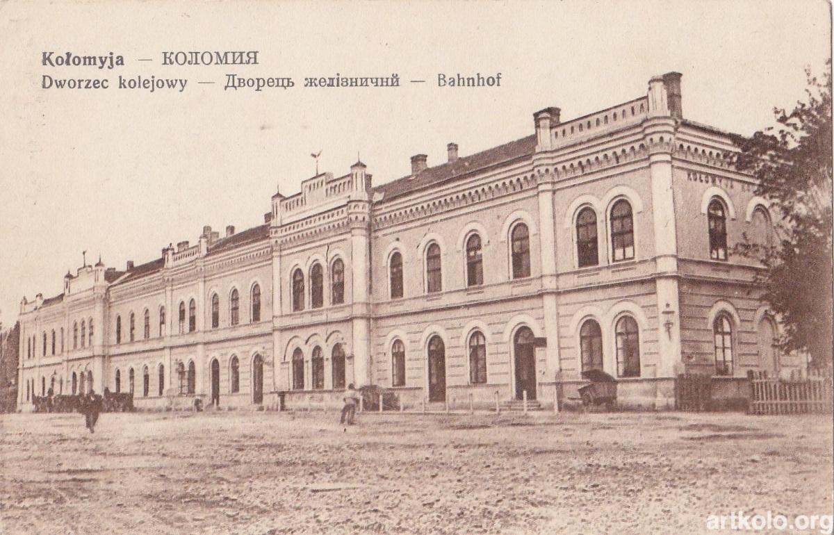 Дворець желізничий (Оренштайн)