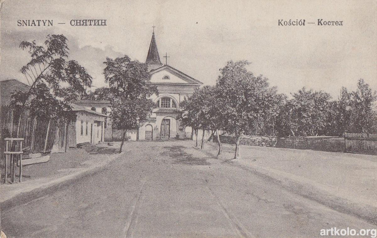 Снятин - костел (Оренштайн)