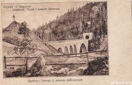 Тунель і камінь Добошевий (Оренштайн)