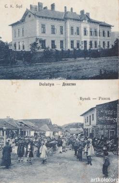 Делятин (Оренштайн))