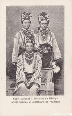Дівчата з Яблунова (Оренштайн)