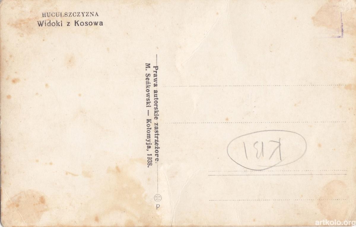 Зворотня сторона фотолистівки (Сеньковський)