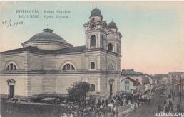 Церква Св. Михайла (видано 1907 - Шпербер) Коломия – Kolomea - Kołomyja