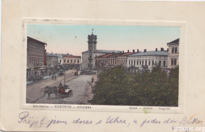 Вид на ратушу (до 1914, Трафікі) Коломия – Kolomea - Kołomyja