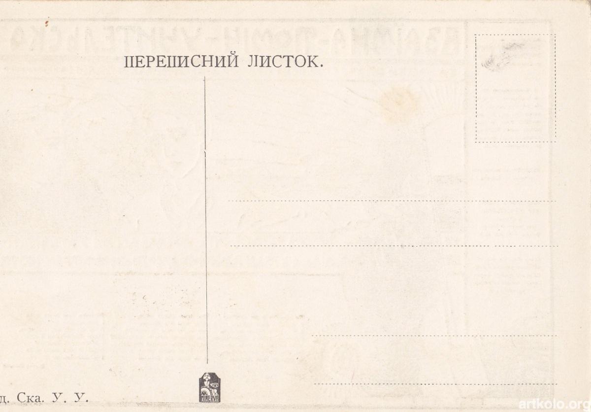Зворотня сторона листівки Учительскої спілки