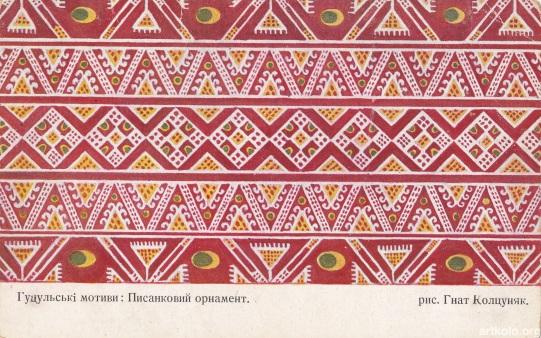 Писанковий орнамент, мал. Гнат Колцуняк (Учительська Спілка)