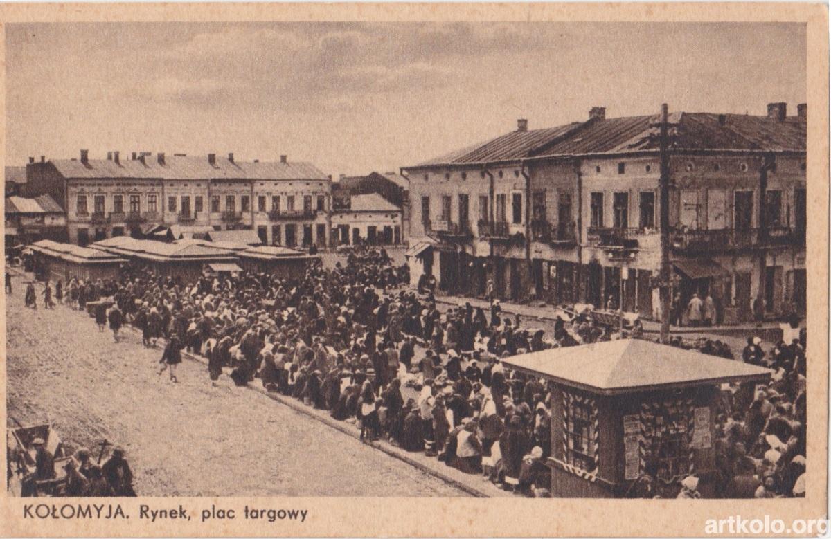 Торговий плац (1921-39рр - Wspolczesna Sztuka) Kolomea, Kolomyja, Коломия