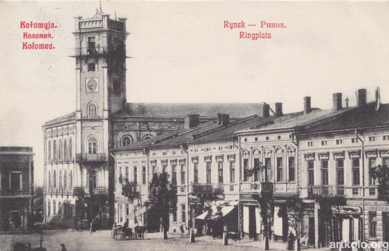 Ратуша (Цимблер) Коломия – Kolomea - Kołomyja