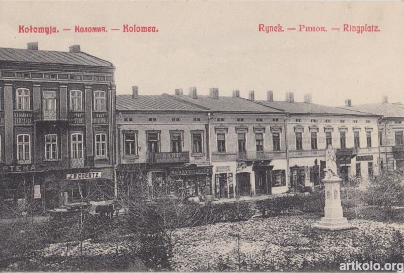 Площа Карпінського (Цимблер) Коломия – Kolomea - Kołomyja
