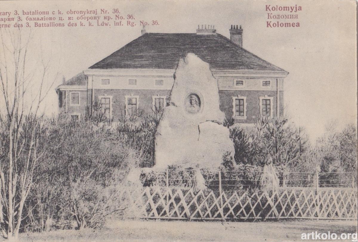 Казарма та пам'ятник Міцкевичу (Цимблер) Kolomea Kołomyja
