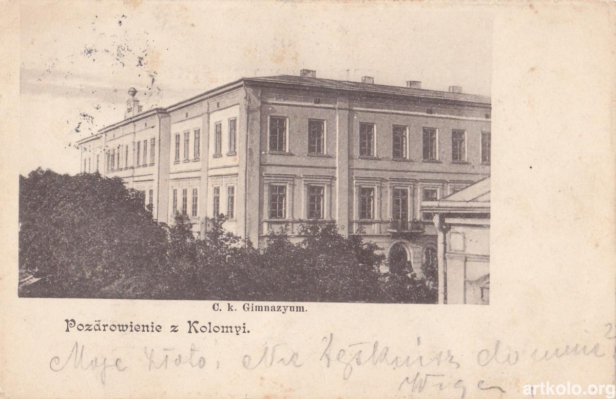 Гімназія (до 1904- невідомий видавець)