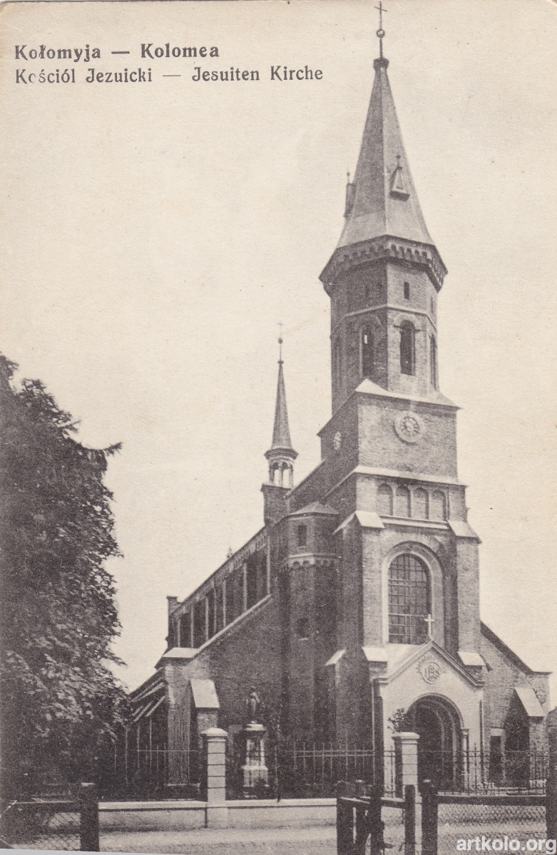 Костел Єзуїтів на вул Крашевського (1905-1917рр, Гюнзберг)