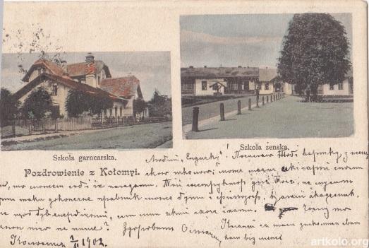 Жіноча та гончарська школи (до 1904 - Оренштайн)