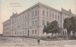 Гімназія (дат. 1908 - Шпербер)