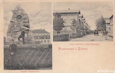 Бараки по вул. Франца Йосифа (до 1904- невідомий видавець) Kolomea Kolomyja Коломия