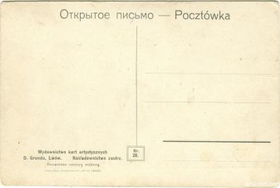 Зворотня сторона: Буркут над Черемошем (Грюнда, Львів)