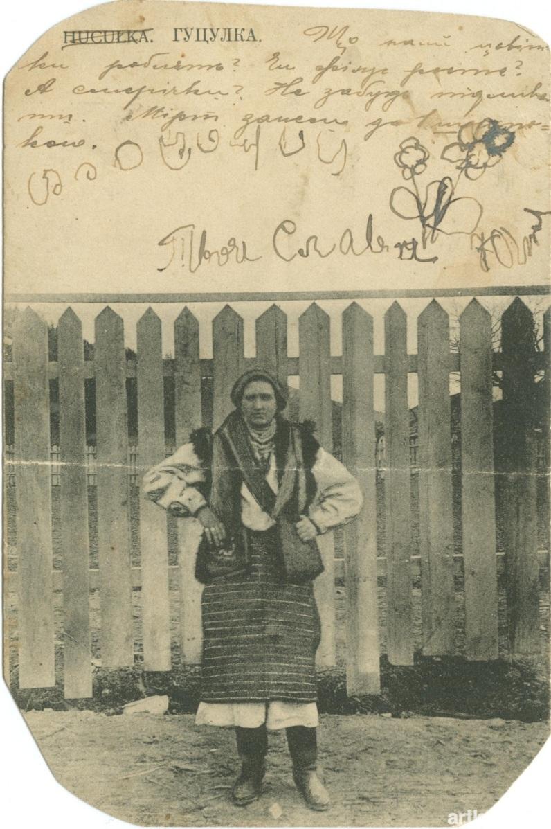 Гуцулка (вид. 1916 - Шраєр, Станіславів) --- Hutsuls