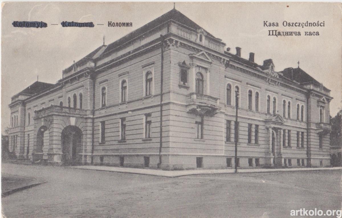 Щаднича каса (Цимблер) Kolomea Kolomyja Коломия